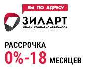 Жилой комплекс арт-класса «ЗИЛАРТ» Новые дома в продаже!
